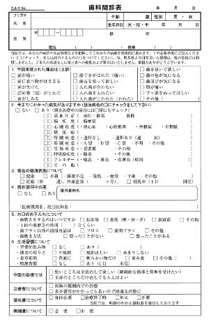 tmb_おみ歯科カルテ改